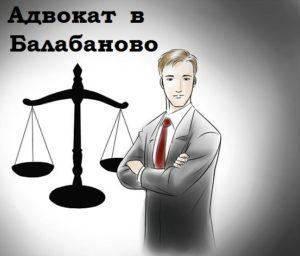 Адвокат в Балабаново