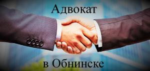 Юридические услуги в Обнинске