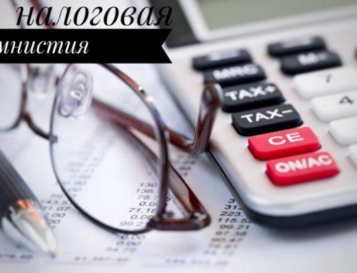 Налоговая амнистия или какие долги и налоги простят гражданам в 2018 году