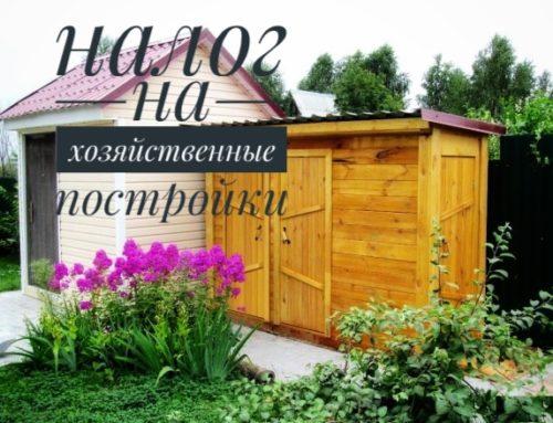 Налог на хозяйственные постройки