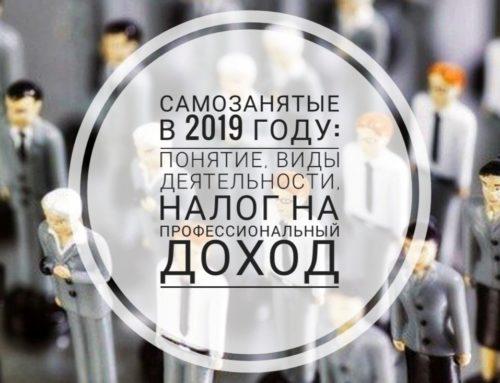 Самозанятые в 2019 году: понятие, виды деятельности, налог на профессиональный доход